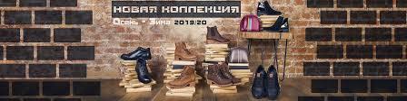 <b>Обувь EL Tempo</b> | ВКонтакте