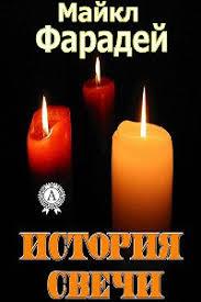 «<b>История свечи</b>» читать онлайн книгу автора <b>Майкл Фарадей</b> на ...