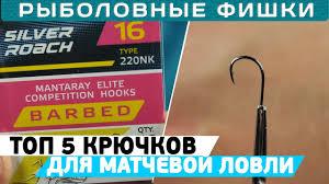 ТОП 5 <b>крючков</b> для матчевой ловли от Дмитрия Борсука! - YouTube