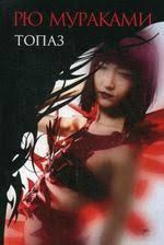 <b>Лила</b>, <b>Лила Сутер Мартин</b> | Буквоед ISBN 978-5-699-65315-7