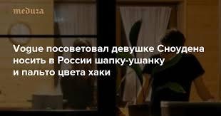 Vogue посоветовал девушке Сноудена носить в России шапку ...