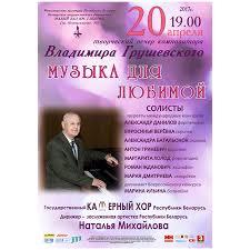 """<b>Музыка</b> для любимой"" | Belarusian State Philharmonic Society"