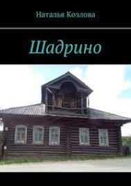 <b>Наталья Федоровна Козлова</b>, <b>Шадрино</b>. Крестьянские ...