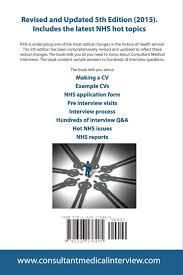 consultant medical interviews amazon co uk consultant medical interviews amazon co uk consultantmedicalinterview com 9781326176495 books