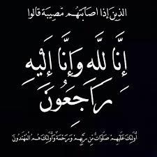 وفاة المرضي عوض الكريم شقيق المرحوم مصطفى عوض الكريم