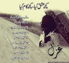 Sad Quotes About Life And Love In Urdu | quotes via Relatably.com