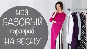 МОЙ БАЗОВЫЙ ГАРДЕРОБ НА ВЕСНУ | ВЕСЕННИЙ ГАРДЕРОБ ...