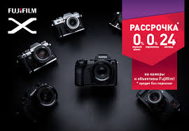 Рассрочка на <b>фотоаппараты</b> и объективы <b>Fujifilm</b>   Яркий ...