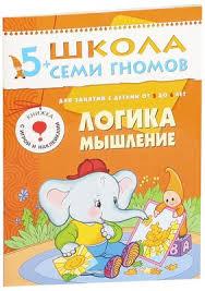 «<b>Школа Семи</b> Гномов»:купить курс и книги в Минске в интернет ...