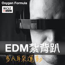 O2F EDM 電音紮背趴