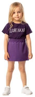 Купить <b>Юбка bodo</b> размер 104-110, фиолетовый по низкой цене ...