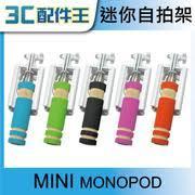monopod 自拍神器的價格- 飛比價格