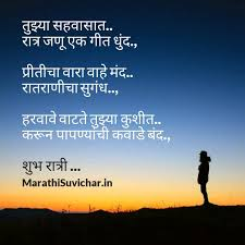Marathi Good night kavita message for whatsapp and Facebook ... via Relatably.com