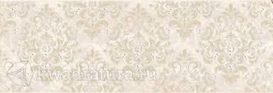 <b>Декор Ceramica Classic</b> Петра Арабеска бежевый 20х60 в ...