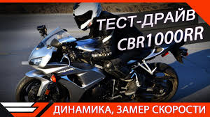 <b>HONDA CBR1000RR</b> | Fireblade | Обзор <b>мотоцикла</b> - YouTube