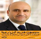 Simon <b>Abi Ramia</b> est candidat du Courant Patriotique Libre sur la liste du <b>...</b> - simon-abiramia-elections09