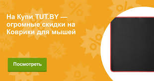 Купить <b>коврики</b> с прошитыми краями в Минске на KUPI.TUT.BY
