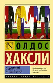 """Книга """"О <b>дивный</b> новый мир"""" — купить в интернет-магазине ..."""