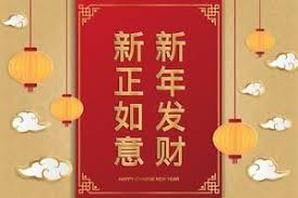 Chinese <b>New Year Pattern</b> Free Vector Art - (576 Free Downloads)
