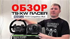 Обзор <b>руля Thrustmaster TS-XW Racer</b> Sparco P310 - YouTube