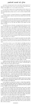 essay on the world in 21st century in hindi