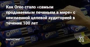 Как <b>Oreo</b> стало «самым продаваемым печеньем в мире» с ...