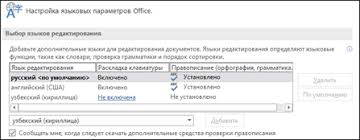 Language Accessory <b>Pack</b> для Office - Служба поддержки Office