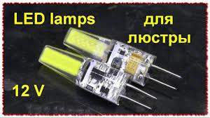 LED <b>G4 лампа</b> COB AC DC 12 В 6 Вт для люстры. Посылка, тест ...