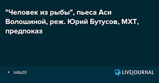 """""""<b>Человек из рыбы</b>"""", пьеса Аси Волошиной, реж. Юрий Бутусов ..."""