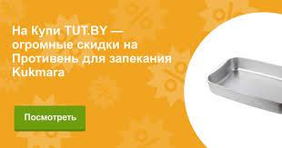 Купить <b>Противень</b> для запекания <b>Kukmara</b> в Минске с доставкой ...