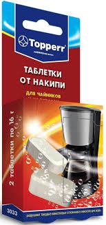 """<b>Таблетки от накипи</b> """"<b>Topperr</b>"""" для чайников и кофеварок, 2 шт х 16 г"""