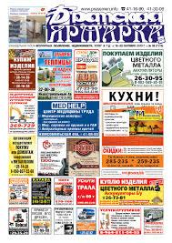 """""""Братская ярмарка"""" N38 от 18 сентября 2015 by Газеты Поехали ..."""