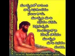 Telugu Quotations Video 108 Buddha & Vemana Special Edited by ... via Relatably.com