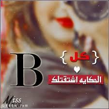 اروع صور رومانسية لكل حبيب يبدا بحرف b بالصور