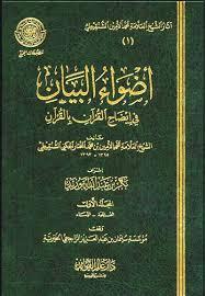 أضواء البيان في إيضاح القرآن بالقرآن .. قراءة