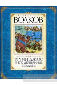<b>Книга</b> «<b>Урфин Джюс</b> и его деревянные солдаты» Александр ...