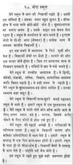essay on ldquo my school rdquo in hindi