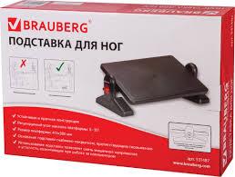 <b>Подставка для ног Brauberg</b> офисная, 41,5х30 см, с фиксаторами ...