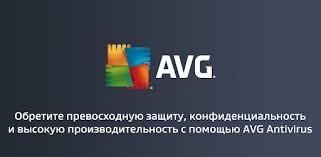 Приложения в Google Play – AVG Антивирус бесплатно 2019 ...