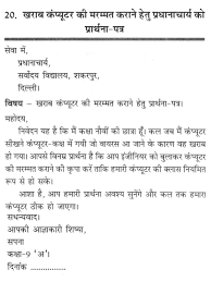 a letter to the principal praying for repair of computer in hindi