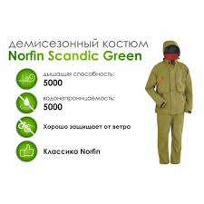 <b>Демисезонный костюм Norfin Scandic</b> Green купить недорого