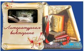 Картинки по запросу литературная викторина