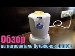 Обзор на нагреватель <b>бутылочек CHICCO</b> / I am a Woman ...