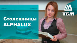 <b>Столешницы ALPHALUX</b> - YouTube