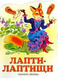 """Книга: """"<b>Лапти</b>-<b>лаптищи</b>"""" - <b>Алексей Федоров</b>-<b>Давыдов</b>. Купить ..."""