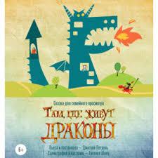 «<b>Там, где живут драконы</b>» детский спектакль. Театр «Балтийский ...