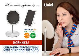 Светодиодные аккумуляторные светильники-<b>зеркала</b> — <b>Uniel</b>