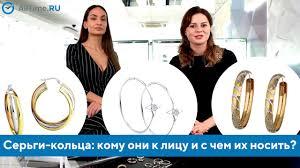 <b>Серьги</b>-<b>кольца</b>: кому они к лицу и с чем их носить? Всё про ...