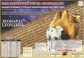<b>Согревающий пояс</b> из шерсти верблюда от 322 рублей ...