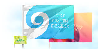 <b>Флаги</b>